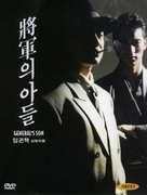 Janggunui adeul - South Korean poster (xs thumbnail)
