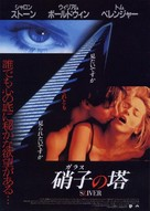 Sliver - Japanese Movie Poster (xs thumbnail)