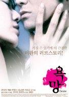 Yokubô - South Korean Movie Poster (xs thumbnail)