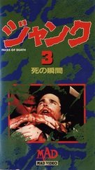 Faces of Death III - Japanese VHS cover (xs thumbnail)