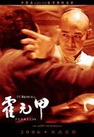 Huo Yuan Jia - Hong Kong Movie Poster (xs thumbnail)