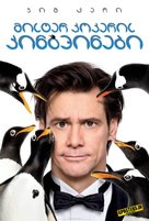 Mr. Popper's Penguins - Georgian Movie Poster (xs thumbnail)