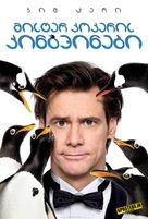Mr. Popper's Penguins - Georgian Movie Poster (xs thumbnail)