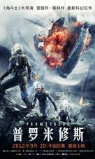 Prometheus - Chinese Movie Poster (xs thumbnail)