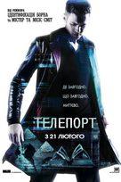 Jumper - Ukrainian Movie Poster (xs thumbnail)