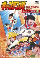 """Captain Tsubasa"" - Japanese Movie Cover (xs thumbnail)"