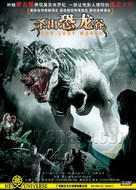 The Lost World - Chinese DVD cover (xs thumbnail)