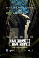 Synecdoche, New York - Russian Movie Poster (xs thumbnail)