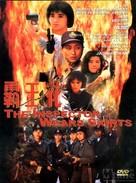 Ba wong fa - Hong Kong DVD cover (xs thumbnail)