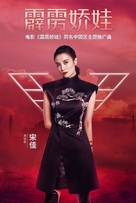 Charlie's Angels - Chinese Movie Poster (xs thumbnail)
