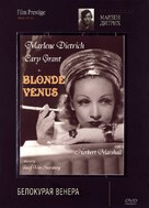 Blonde Venus - Russian DVD cover (xs thumbnail)