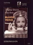 Blonde Venus - Russian DVD movie cover (xs thumbnail)