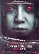 Red Eye - Thai poster (xs thumbnail)