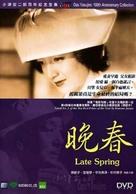 Banshun - Hong Kong DVD cover (xs thumbnail)