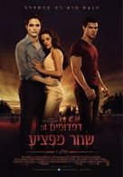 The Twilight Saga: Breaking Dawn - Part 1 - Israeli Movie Poster (xs thumbnail)