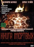 Necronomicon - Russian DVD movie cover (xs thumbnail)
