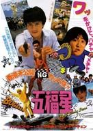 Qi mou miao ji: Wu fu xing - Japanese Movie Poster (xs thumbnail)