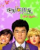 Pao zhi nu peng you - Hong Kong poster (xs thumbnail)
