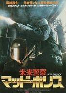 Aftershock - Japanese Movie Poster (xs thumbnail)