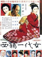 Saikaku ichidai onna - Japanese Movie Poster (xs thumbnail)