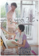 Gururi no koto - Japanese Movie Poster (xs thumbnail)