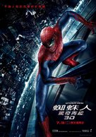 The Amazing Spider-Man - Taiwanese Movie Poster (xs thumbnail)