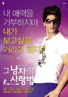 Rab Ne Bana Di Jodi - South Korean Movie Poster (xs thumbnail)