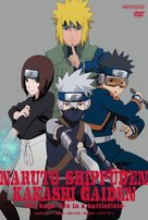 """Naruto: Shippûden"" - Japanese Movie Cover (xs thumbnail)"