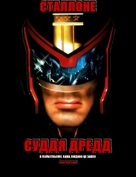 Judge Dredd - Ukrainian Movie Poster (xs thumbnail)