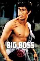 Tang shan da xiong - French Movie Poster (xs thumbnail)