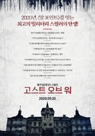 Ghosts of War - South Korean Movie Poster (xs thumbnail)