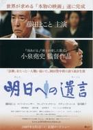 Ashita e no yuigon - Japanese Movie Poster (xs thumbnail)