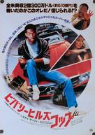 Beverly Hills Cop - Japanese Theatrical movie poster (xs thumbnail)