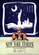 New York Stories - Japanese Movie Poster (xs thumbnail)