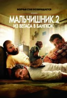 The Hangover Part II - Russian DVD movie cover (xs thumbnail)