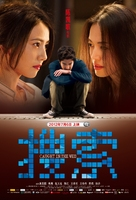 Caught in the Web - Chinese Movie Poster (xs thumbnail)