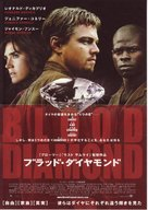 Blood Diamond - Japanese Movie Poster (xs thumbnail)