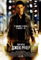 Jack Reacher - Ukrainian Movie Poster (xs thumbnail)
