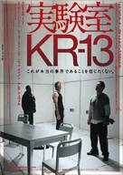 The Killing Room - Japanese Movie Poster (xs thumbnail)