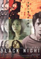 Black Night - Japanese poster (xs thumbnail)