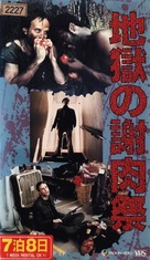 Apocalypse domani - Japanese VHS cover (xs thumbnail)