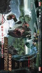 """Dinotopia"" - Chinese Movie Poster (xs thumbnail)"