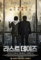 Los últimos días - South Korean Movie Poster (xs thumbnail)