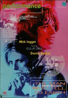 The Man Who Fell to Earth - Japanese Movie Poster (xs thumbnail)