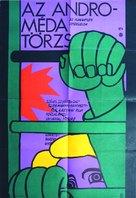 The Andromeda Strain - Hungarian Movie Poster (xs thumbnail)