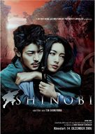 Shinobi - German Movie Poster (xs thumbnail)