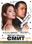 Mr. & Mrs. Smith - Russian DVD cover (xs thumbnail)