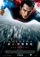 Man of Steel - Taiwanese Movie Poster (xs thumbnail)