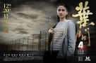 Yip Man 4 - Chinese Movie Poster (xs thumbnail)