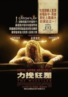 The Wrestler - Taiwanese Movie Poster (xs thumbnail)